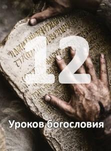 12 уроков богословия